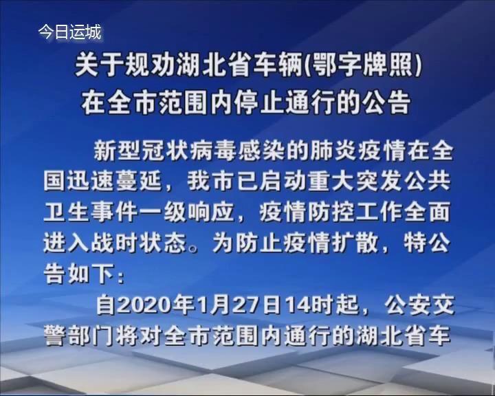 关于规劝湖北省车辆(鄂字牌照)在全市范围内停止通行的公告