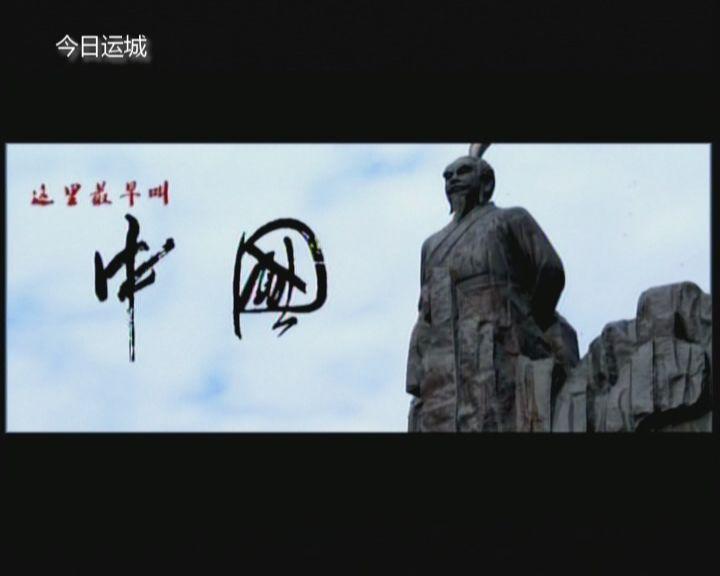 这里最早叫中国(二)