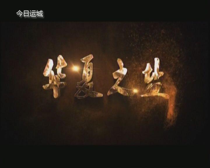 華夏之鹽第六集