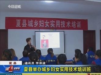 夏县举办城乡妇女实用技术培训班