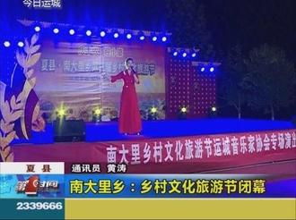 夏县南大里乡:乡村文化旅游节闭幕