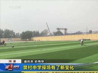 河津:樊村中学操场有了新变化