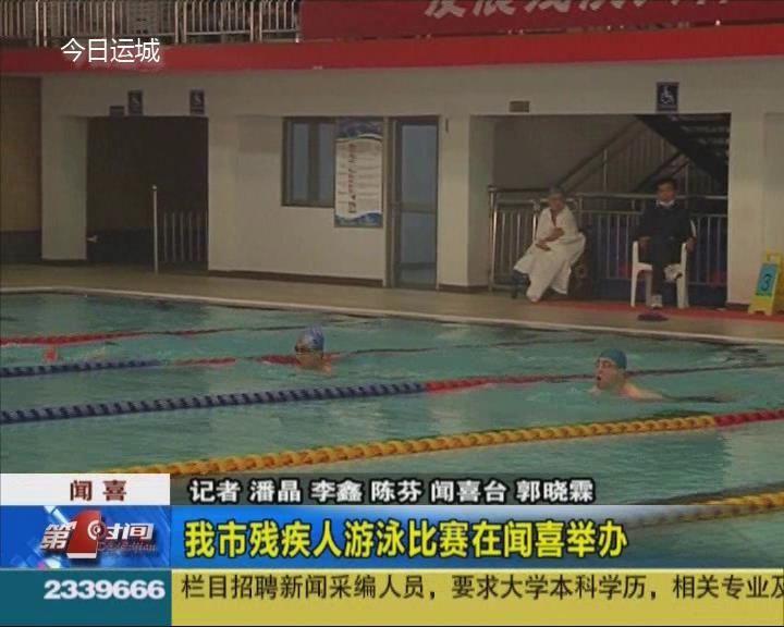 我市残疾人游泳比赛在闻喜县举办