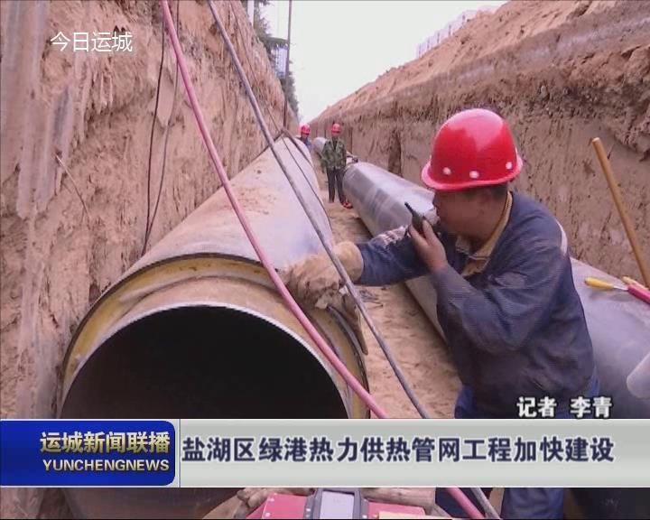 鹽湖區綠港熱力供熱管網工程加快建設