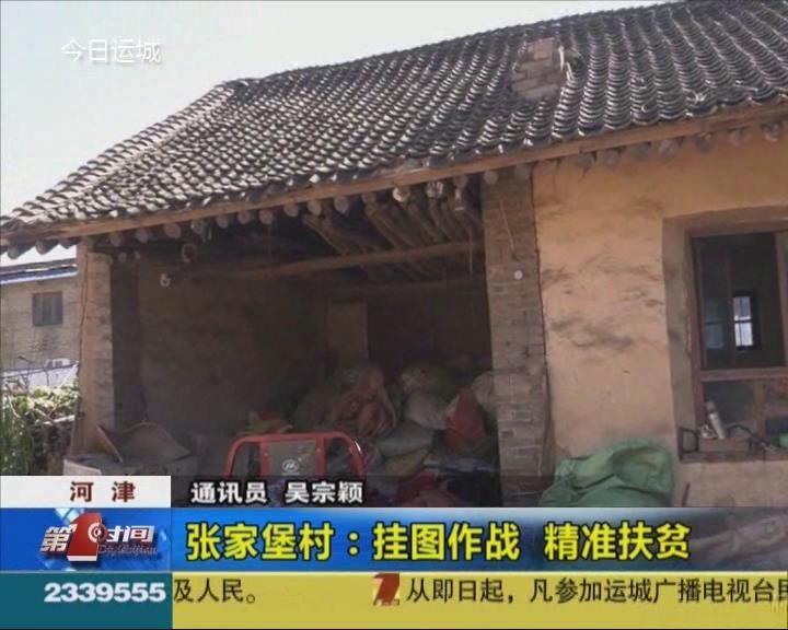 河津張家堡村:掛圖作戰 精準扶貧