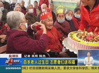 百歲老人過生日 志愿者們送祝福