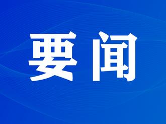 樓陽生就太原市迎澤區臺駘山景區火災事故處置工作作出批示