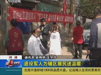 河津:退役軍人為轄區居民送溫暖