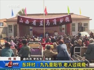 聞喜東坪村:九九重陽節 老人過戲癮