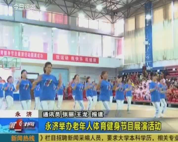 永濟舉辦老年人體育健身節目展演活動