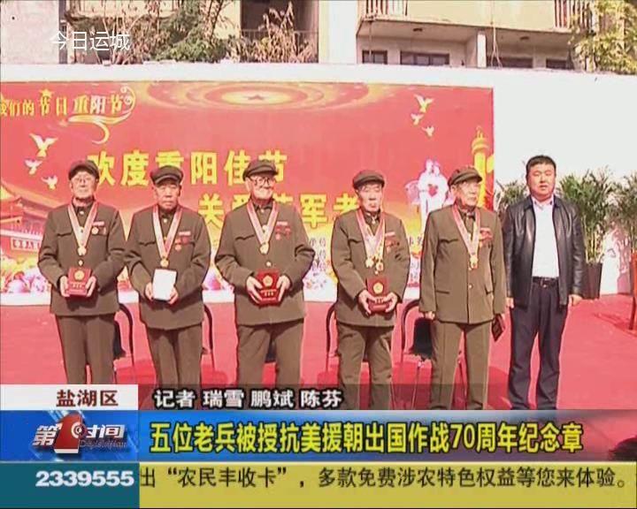 五位老兵被授抗美援朝出國作戰70周年紀念章