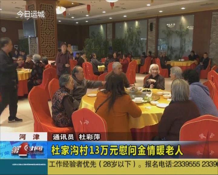 河津:杜家溝村13萬元慰問金情暖老人