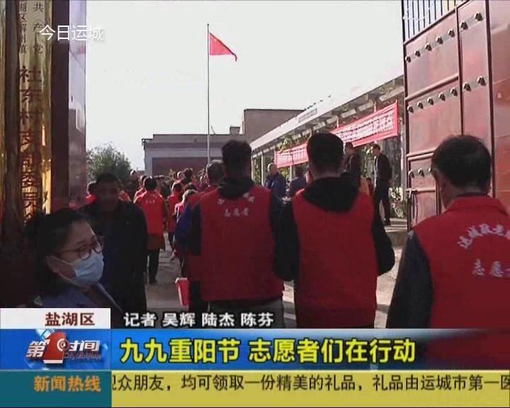 九九重阳节 志愿者们在行动