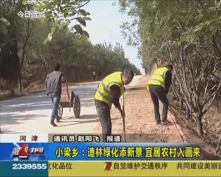 河津小梁鄉:造林綠化添新景 宜居農村入畫來