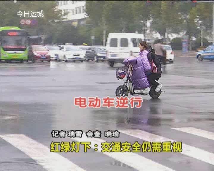 不文明行为曝光台|红绿灯下:交通安全仍需重视