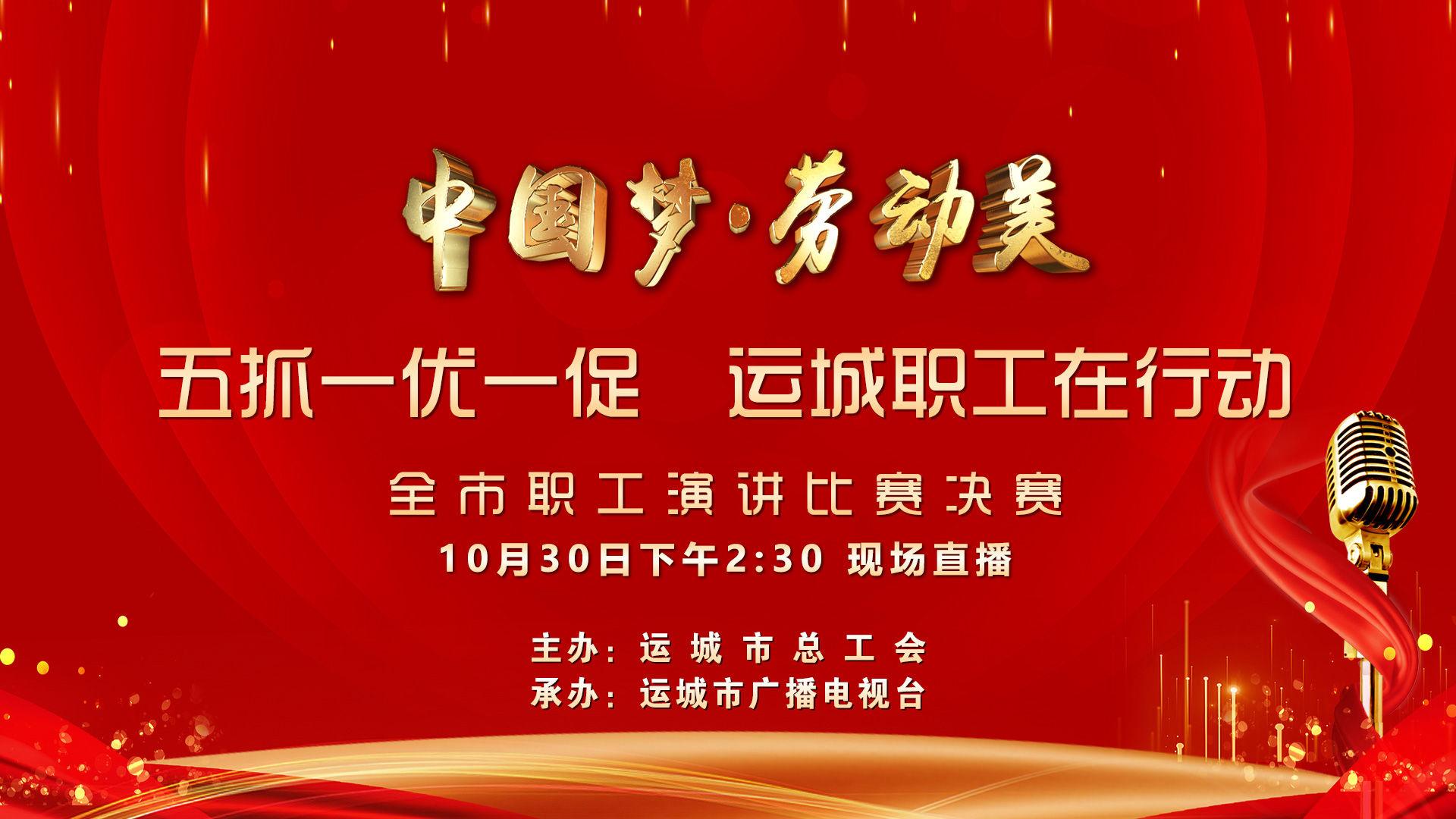 中國夢·勞動美 五抓一優一促 運城職工在行動 全市職工演講比賽