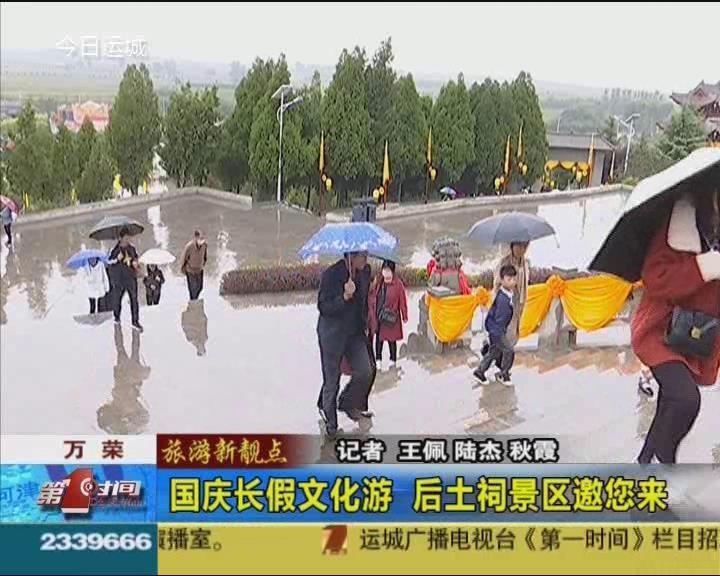 【旅游新靚點】國慶長假文化游 后土祠景區邀您來