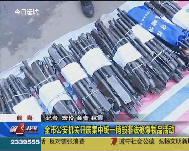 全市公安機關開展集中統一銷毀非法槍爆物品活動