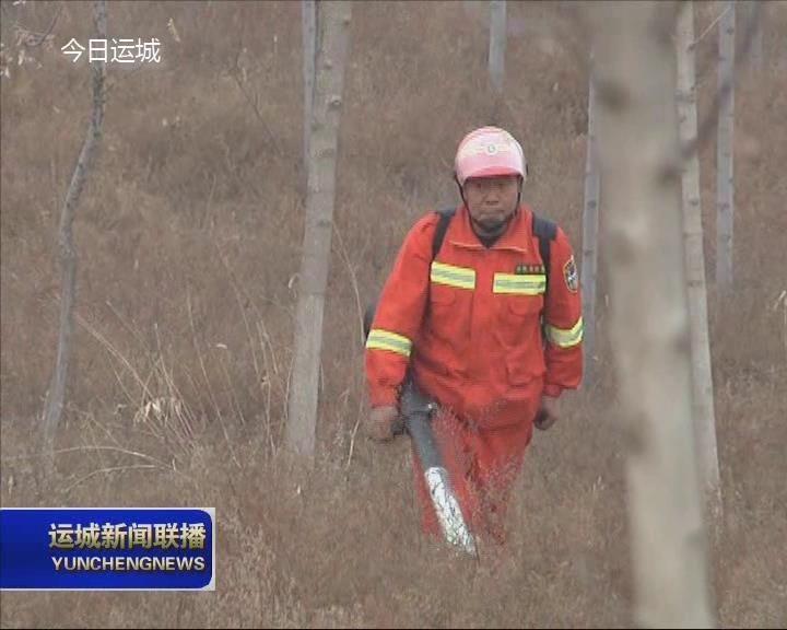 河津市全力做好森林防火安全工作