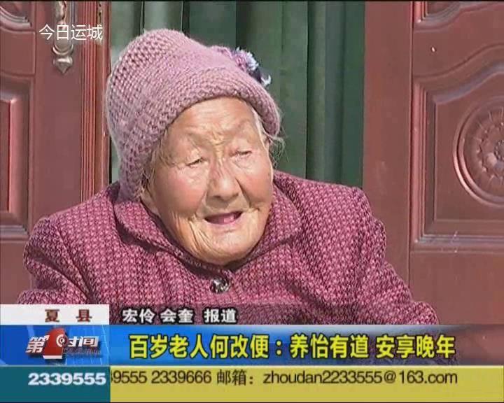 百歲老人何改便:養怡有道 安享晚年
