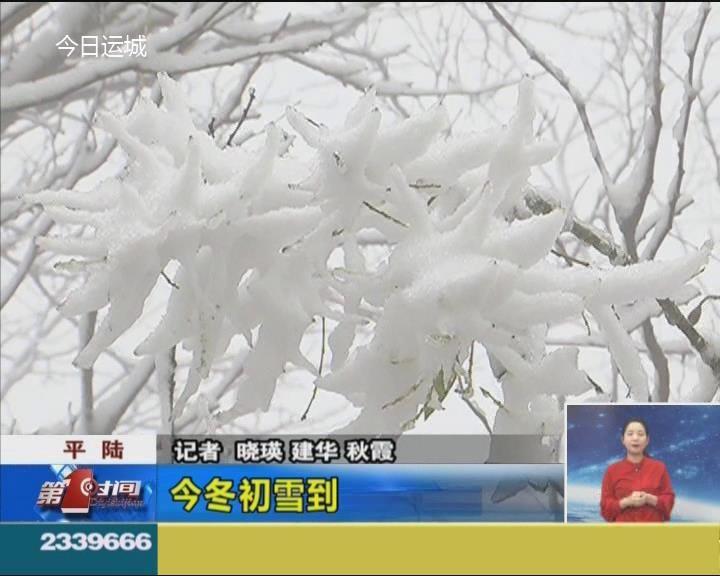 今冬初雪到