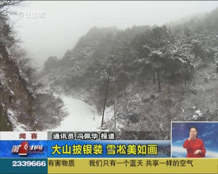 大山披銀裝 雪凇美如畫