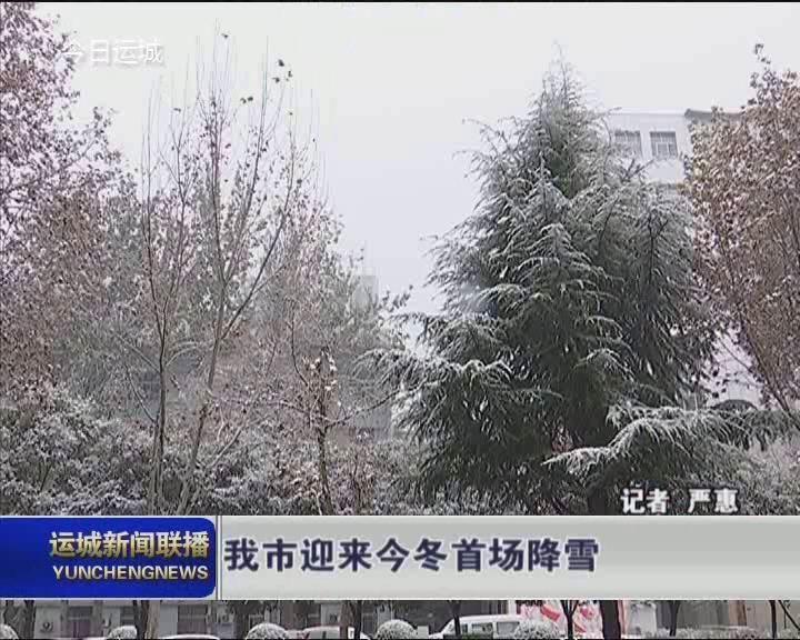 我市迎來今冬首場降雪