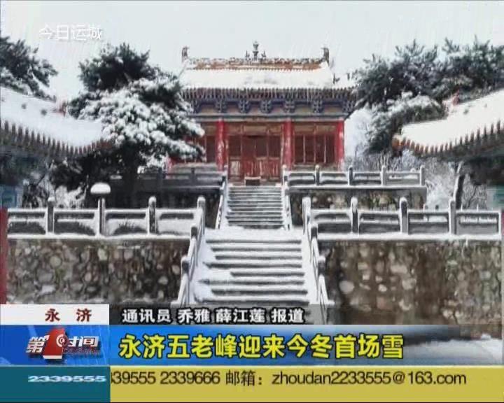 永济五老峰迎来今冬首场雪