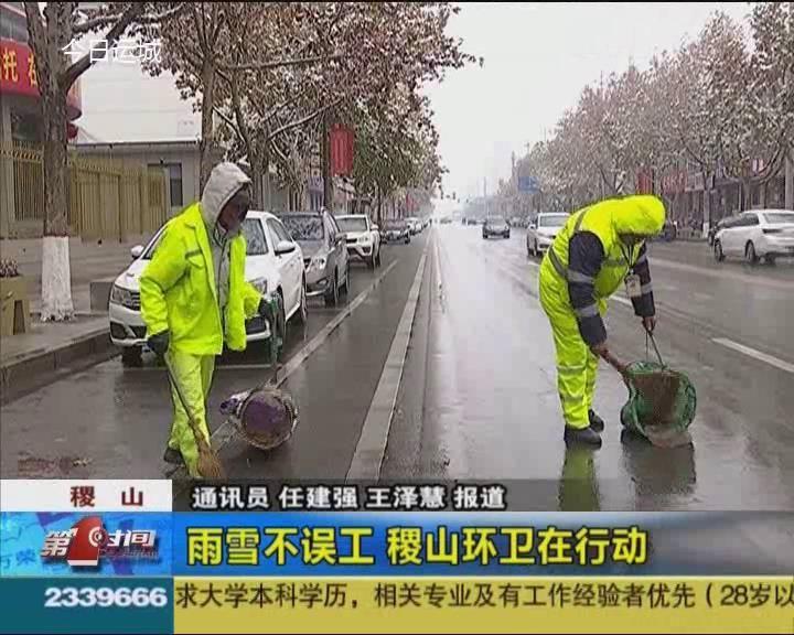 稷山:雨雪不误工 稷山环卫在行动