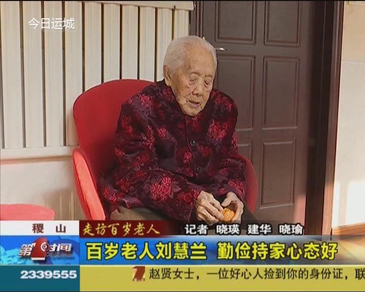 【走访百岁老人】百岁老人刘慧兰  勤俭持家心态好