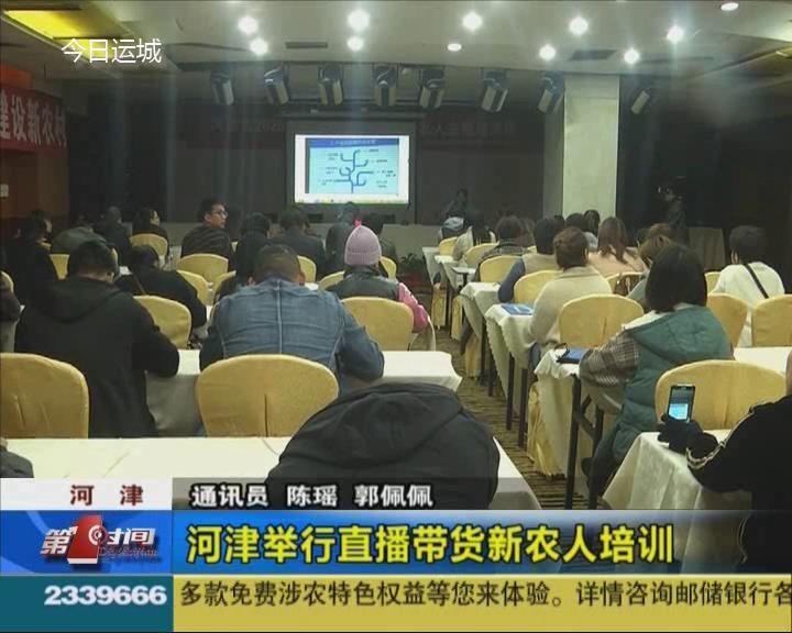 河津举行直播带货新农人培训