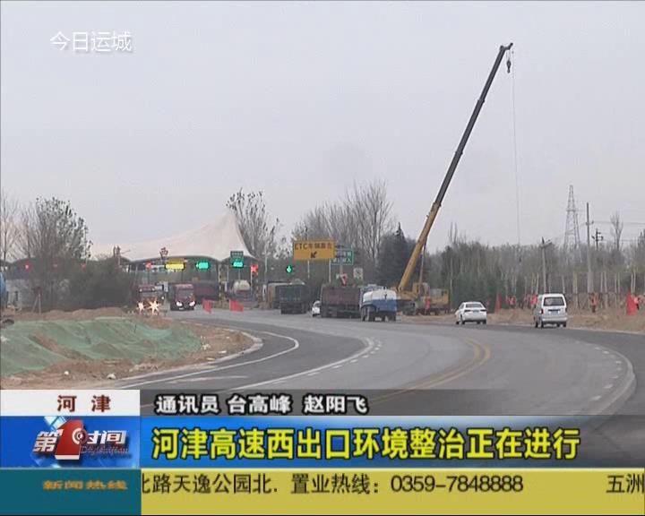 河津高速西出口环境整治正在进行