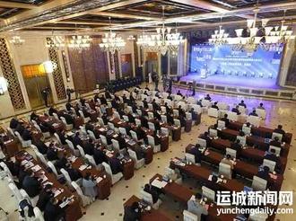 晉陜豫黃河金三角區域合作第四屆省級協調領導小組暨四市聯席會議召開