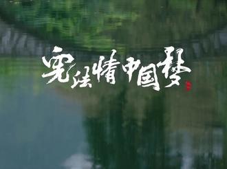 【公益廣告】憲法情中國夢