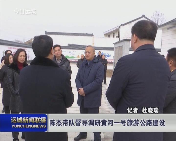 陳杰帶隊督導調研黃河一號旅游公路建設