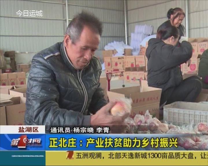 鹽湖區正北莊:產業扶貧助力鄉村振興