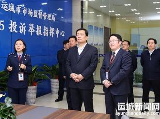 丁小強在市市場監管局宣講黨的十九屆五中全會精神并調研時強調 堅持問題導向 建設市場監管鐵軍