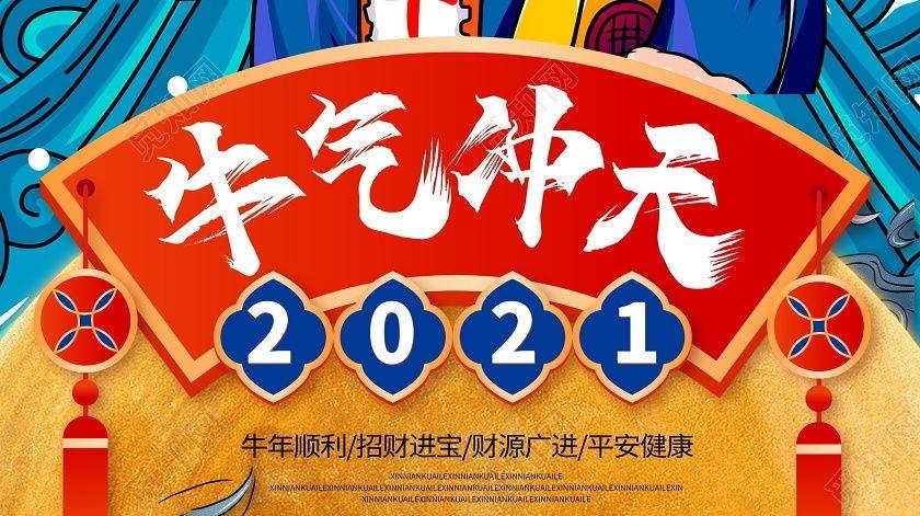 中辦國辦印發《關于做好2021年元旦春節期間有關工作的通知》