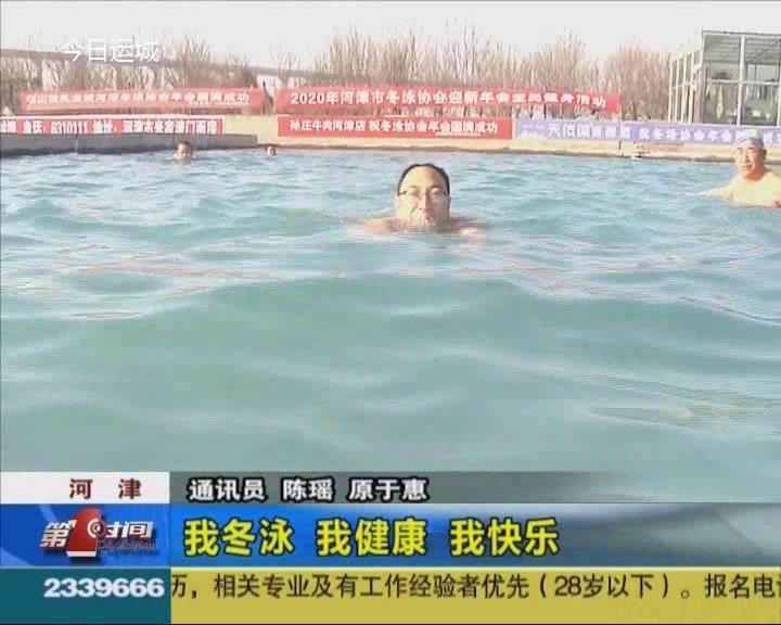 河津市冬泳協會:我冬泳 我健康 我快樂