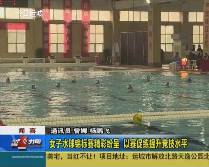 女子水球錦標賽精彩紛呈 以賽促練提升競技水平