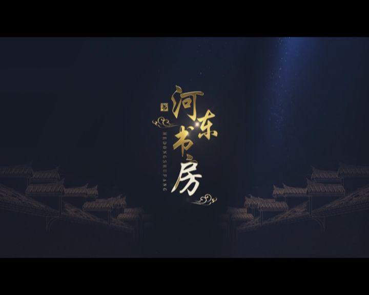 河东书房 跟随邵军走进《平凡的世界》