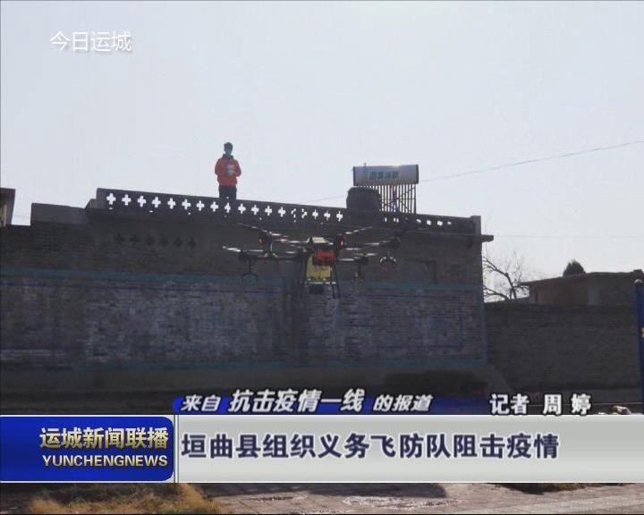 【来自抗击疫情一线的报道】垣曲县组织义务飞防队阻击疫情