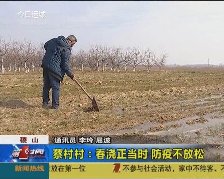 稷山蔡村村:春浇正当时 防疫不放松
