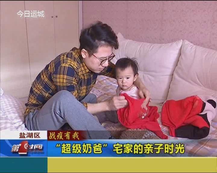 """【战疫有我】""""超级奶爸""""宅家的亲子时光"""