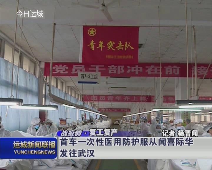 【战疫情·复工复产】首车一次性医用防护服从闻喜际华发往武汉