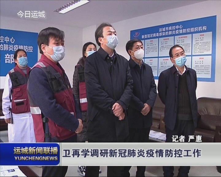 卫再学调研新冠肺炎疫情防控工作
