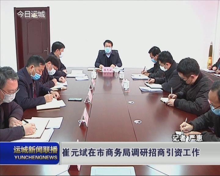 崔元斌在市商务局调研招商引资工作