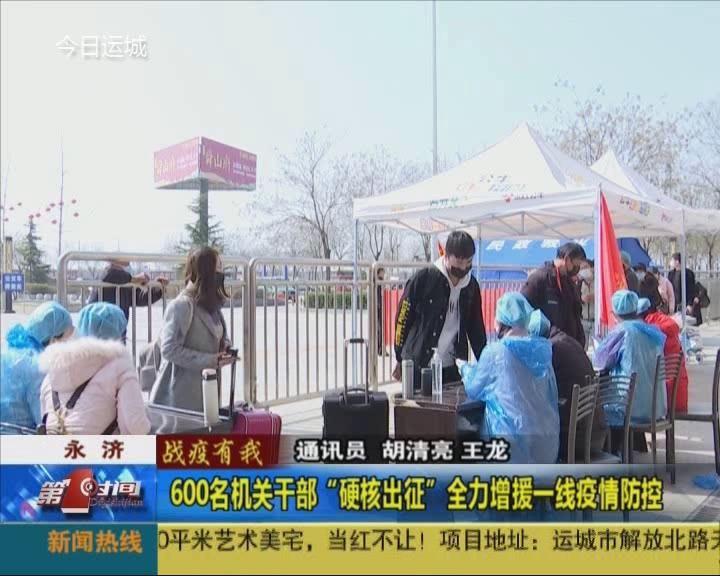 """【戰疫有我】永濟:600名機關干部""""硬核出征"""" 全力增援一線疫情防控"""