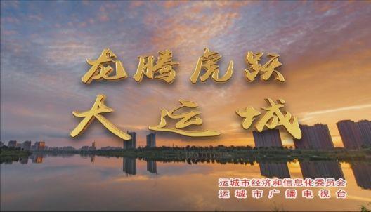 """龙腾虎跃大运城 运城""""三大计划""""催生""""五项第一"""""""