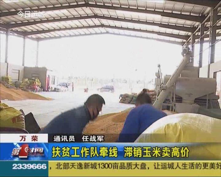 扶貧工作隊牽線  滯銷玉米賣高價